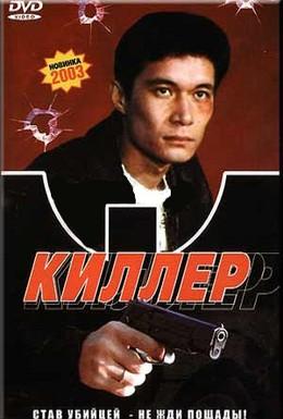 Постер фильма Киллер (1998)