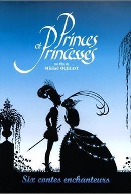 Постер фильма Принцы и принцессы (2000)