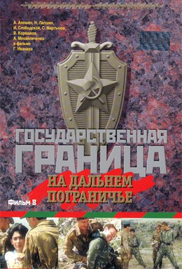 Постер фильма Государственная граница. Фильм 8. На дальнем пограничье (1988)