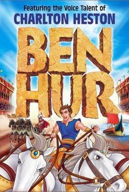 Постер фильма Бен-Гур (2003)