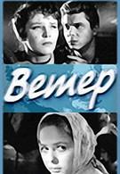 Ветер (1959)