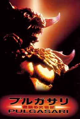 Постер фильма Пульгасари (1985)