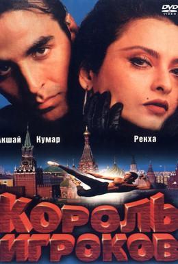 Постер фильма Король игроков (1996)