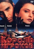 Король игроков (1996)
