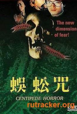 Постер фильма Проклятье сороконожек (1982)