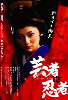 Постер фильма Гейша-убийца (2008)