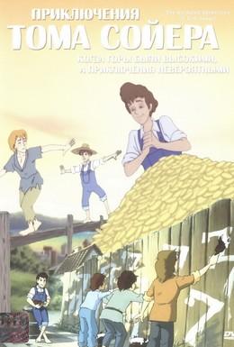 Постер фильма Приключения Тома Сойера (1998)
