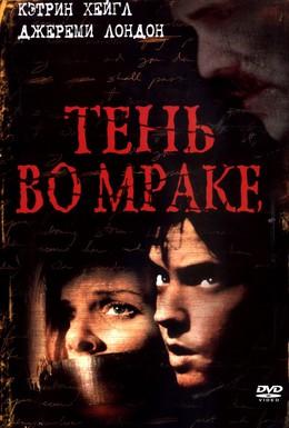 Постер фильма Тень во мраке (2003)