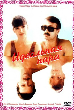 Постер фильма Идеальная пара (1992)