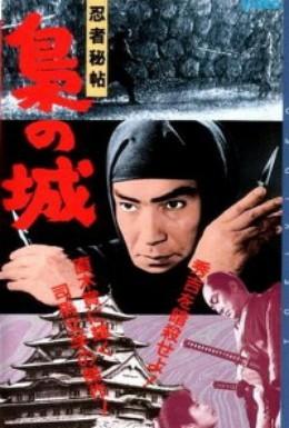 Постер фильма Замок сов (1963)