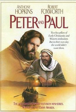 Постер фильма Петр и Павел (1981)