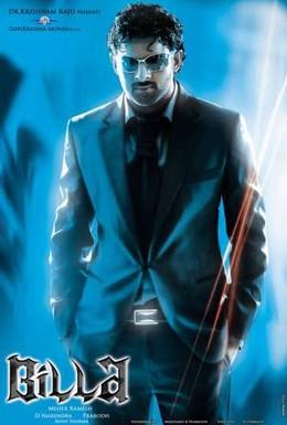 Постер фильма Билла (2009)