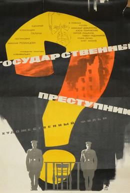 Постер фильма Государственный преступник (1964)