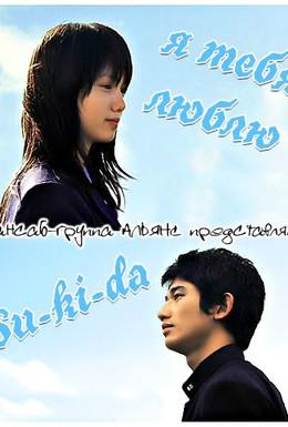 Постер фильма Я тебя люблю (2005)