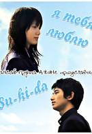 Я тебя люблю (2005)