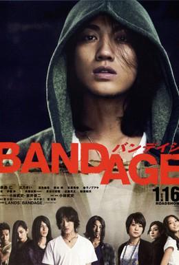 Постер фильма Бандаж (2010)