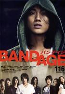 Бандаж (2010)