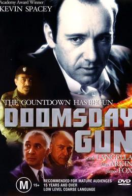 Постер фильма Оружие страшного суда (1994)