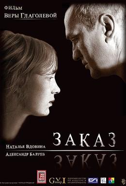 Постер фильма Заказ (2005)