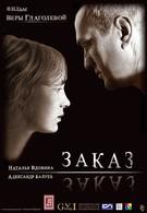 Заказ (2005)