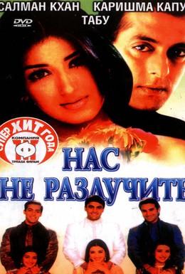 Постер фильма Нас не разлучить (1999)