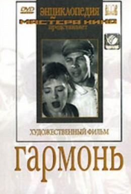 Постер фильма Гармонь (1934)