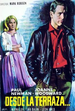 Постер фильма С террасы (1960)