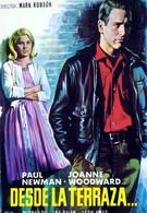 С террасы (1960)