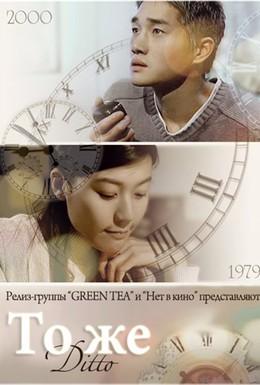 Постер фильма Тоже (2000)