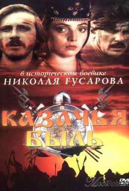 Постер фильма Казачья быль (1999)