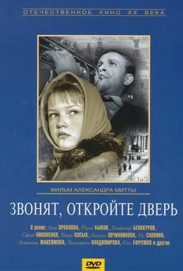 Постер фильма Звонят, откройте дверь (1965)