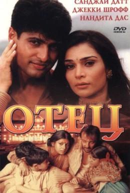 Постер фильма Отец (2002)