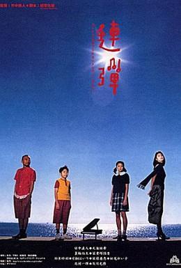 Постер фильма Квартет для двоих (2001)