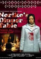 Обеденный столик Норико (2005)