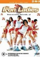 Железные леди (2000)