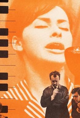 Постер фильма Конкурс (1964)