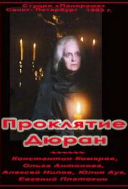 Постер фильма Проклятие Дюран (1993)