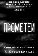 Прометей (1935)