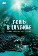 Тень в глубине (2007)