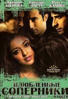 Влюбленные соперники (2007)