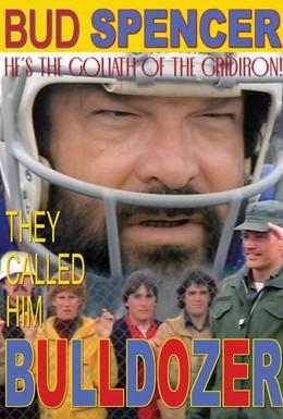 Постер фильма Они называли его бульдозер (1978)