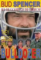 Они называли его бульдозер (1978)