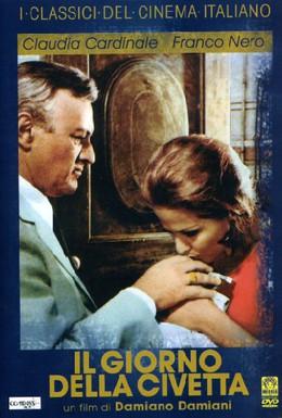 Постер фильма Сова появляется днем (1968)