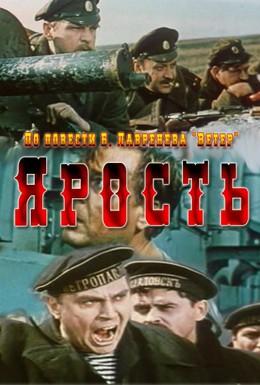 Постер фильма Ярость (1965)