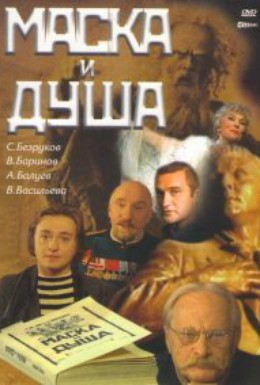 Постер фильма Маска и душа (2002)