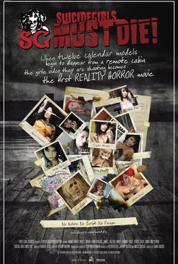 Постер фильма Девочки-самоубийцы должны умереть! (2010)