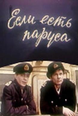 Постер фильма Если есть паруса (1969)