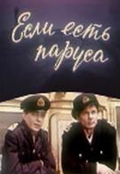Если есть паруса (1969)