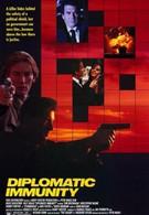 Дипломатическая неприкосновенность (1991)