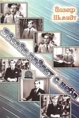 Постер фильма Звезда падает с неба (1934)